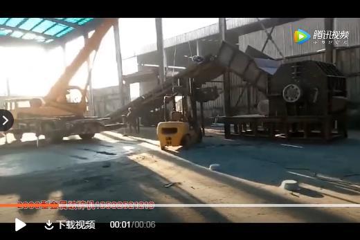 云南金属破碎机生产线现场拍摄