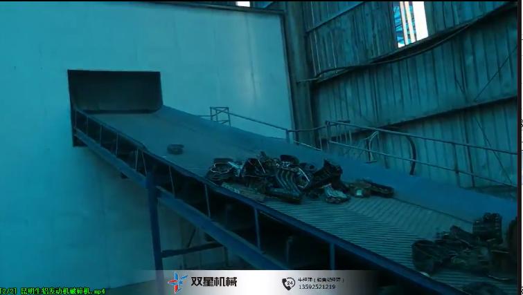生铝发动机破碎现场视频