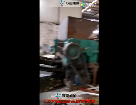 皓星废铝破碎机生产线视频
