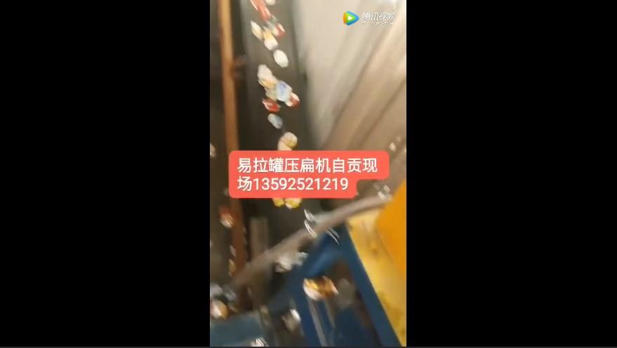 易拉罐压扁机设备四川自贡客户现场